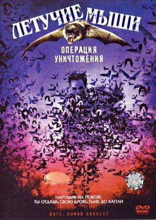 Летучие мыши: Операция уничтожения / Bats: Human Harvest (2007) DVDRip / 1.37 GB