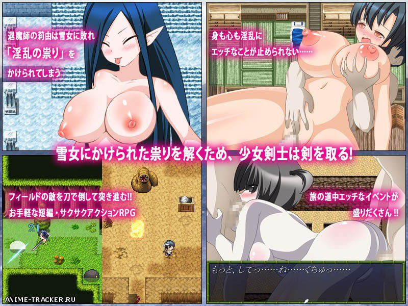 Ecchi Riyu and the Mystery of Snowy Peak [2014] [Cen] [jRPG] [JAP] H-Game