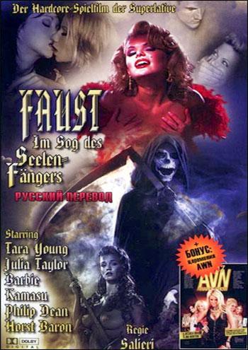 Фауст / Faust — Im Sog des Seelen-Fängers (2002)