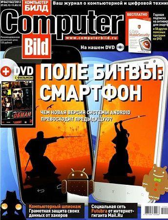 Computer Bild № 4 (Февраль - Март) (2012) PDF