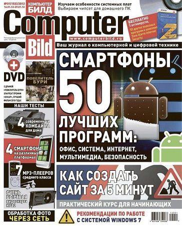 Computer Bild № 1 (Январь) (2012) PDF