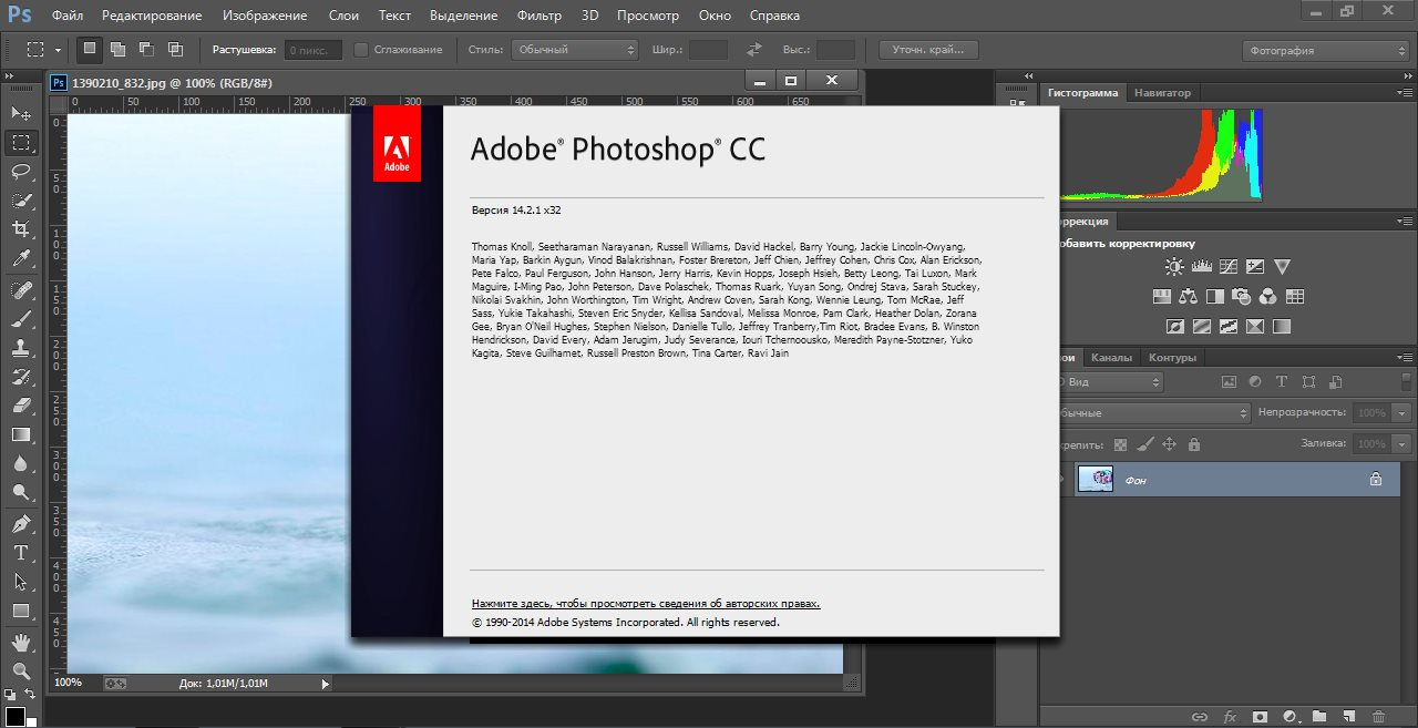 Adobe Photoshop CC 14.2.1 [RePack] [Shareware]