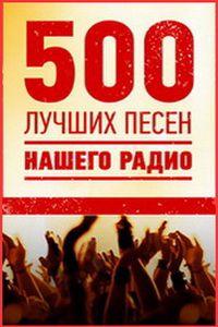 Va - 500 Лучших Песен НАШЕГО Радио (2014) AAC