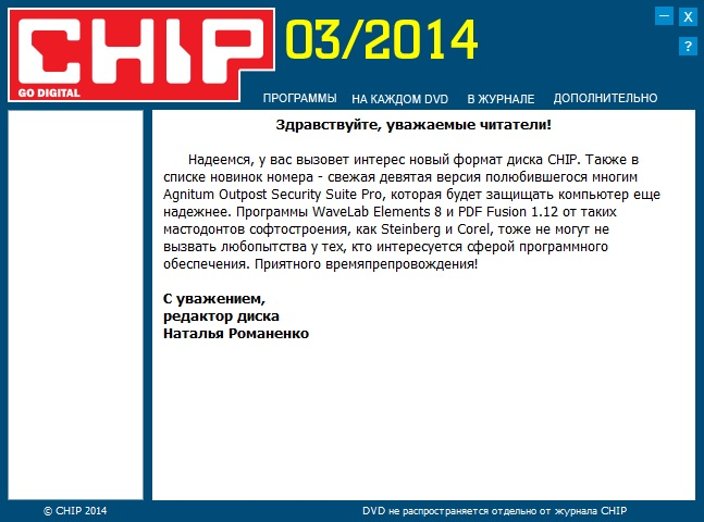 DVD приложение к журналу Chip №3 (март 2014) | Unpacked