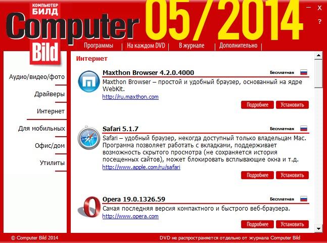 DVD приложение к журналу Computer Bild № 05 (февраль-март 2014) | [ISO]