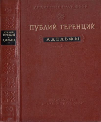 Теренций - Адельфы [1954, PDF / DjVu, RUS]