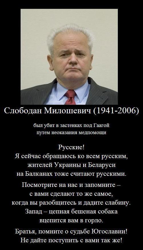 такое слова слободана милошевича на суде хлопка может