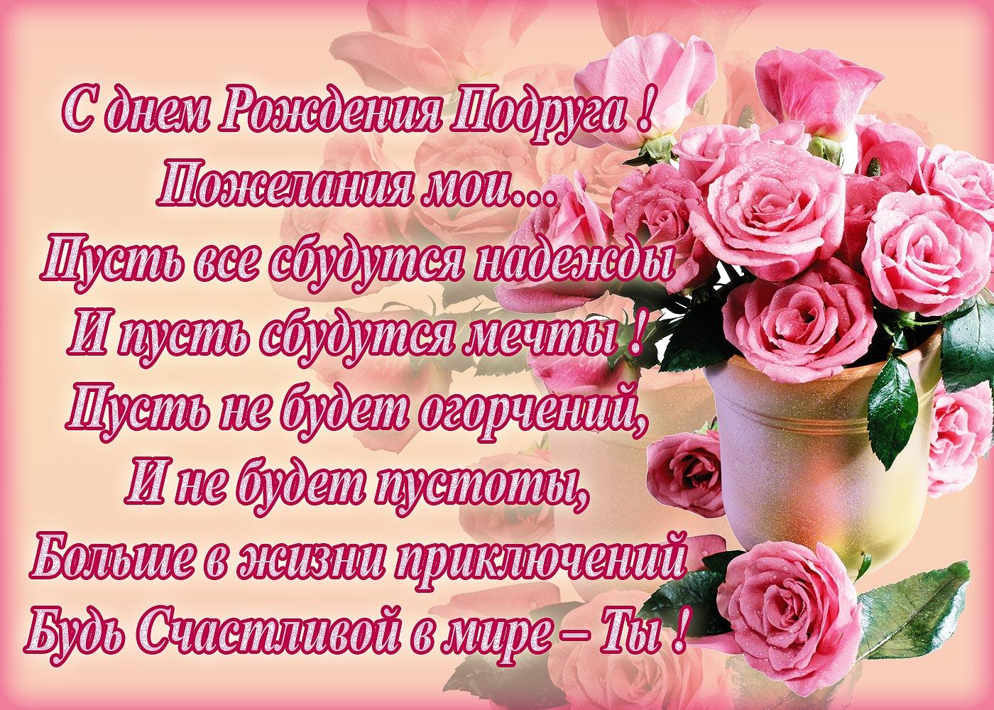 С днём рождения поздравления подруге