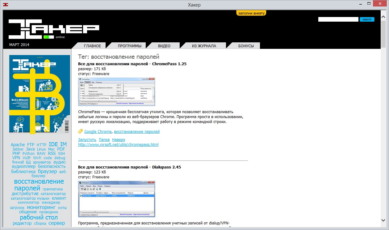 DVD приложение к журналу ''Хакер'' №03 (182) (март 2014) | RUS [ISO]