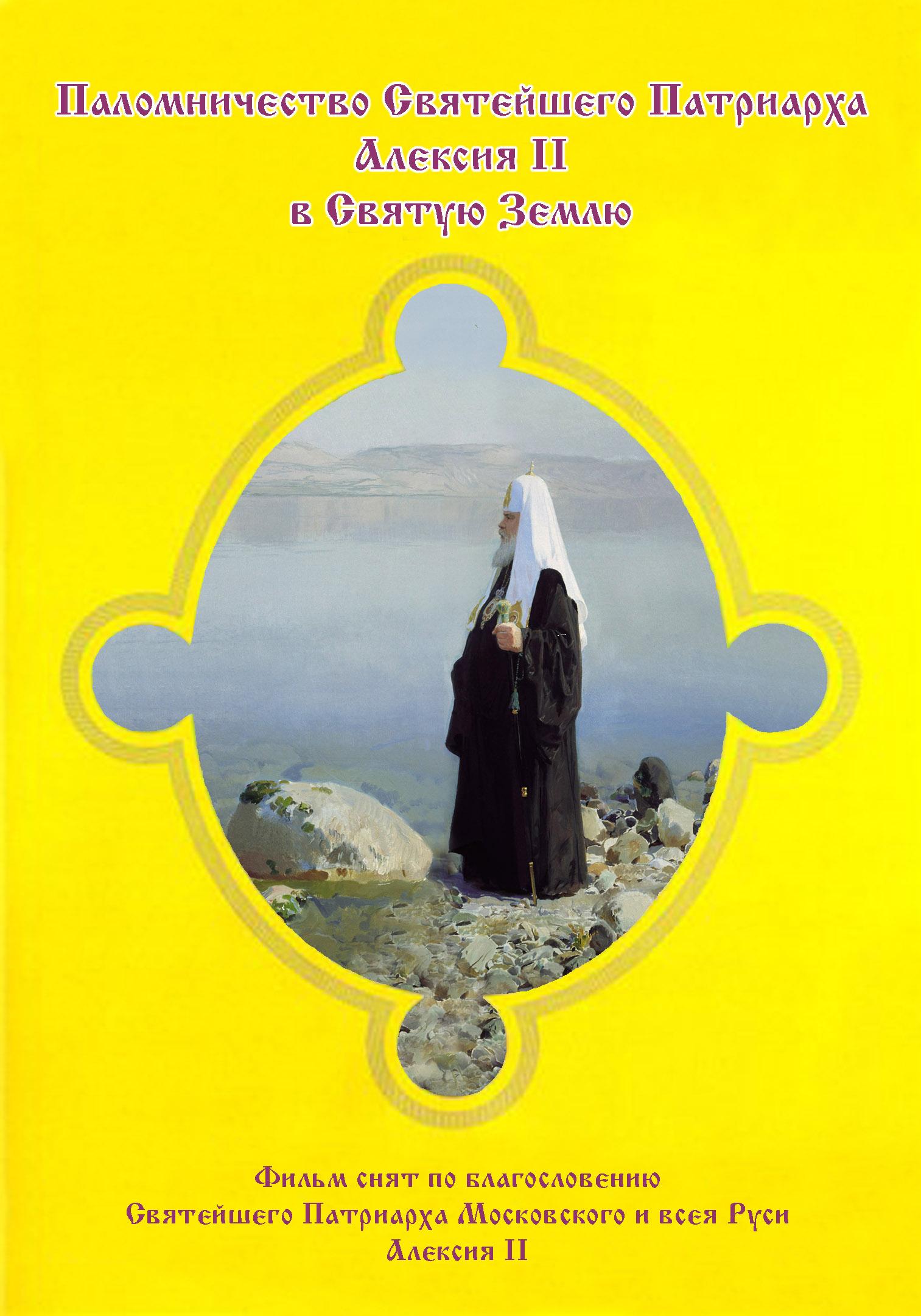 Паломничество Святейшего Патриарха Алексия II в Святую Землю.jpg