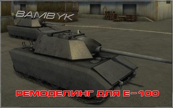 Re-modelling для Е-100_1