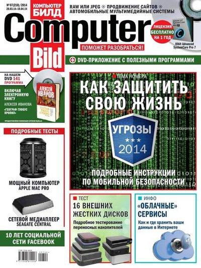 Computer Bild №7 (март-апрель) (2014) PDF