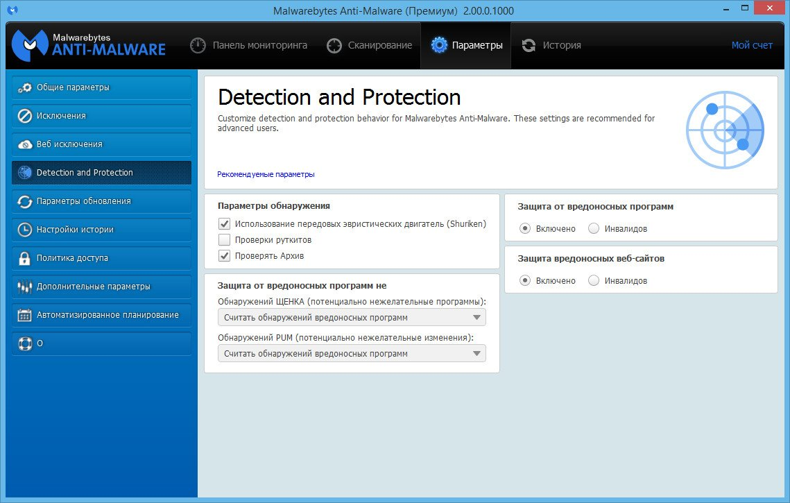 Malwarebytes Anti-Malware Premium 2.00.0.1000 Final RePack by D!akov [Multi/Ru]