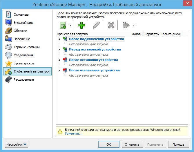 Zentimo xStorage Manager 1.7.4.1229 RePack by D!akov [Multi/Ru]