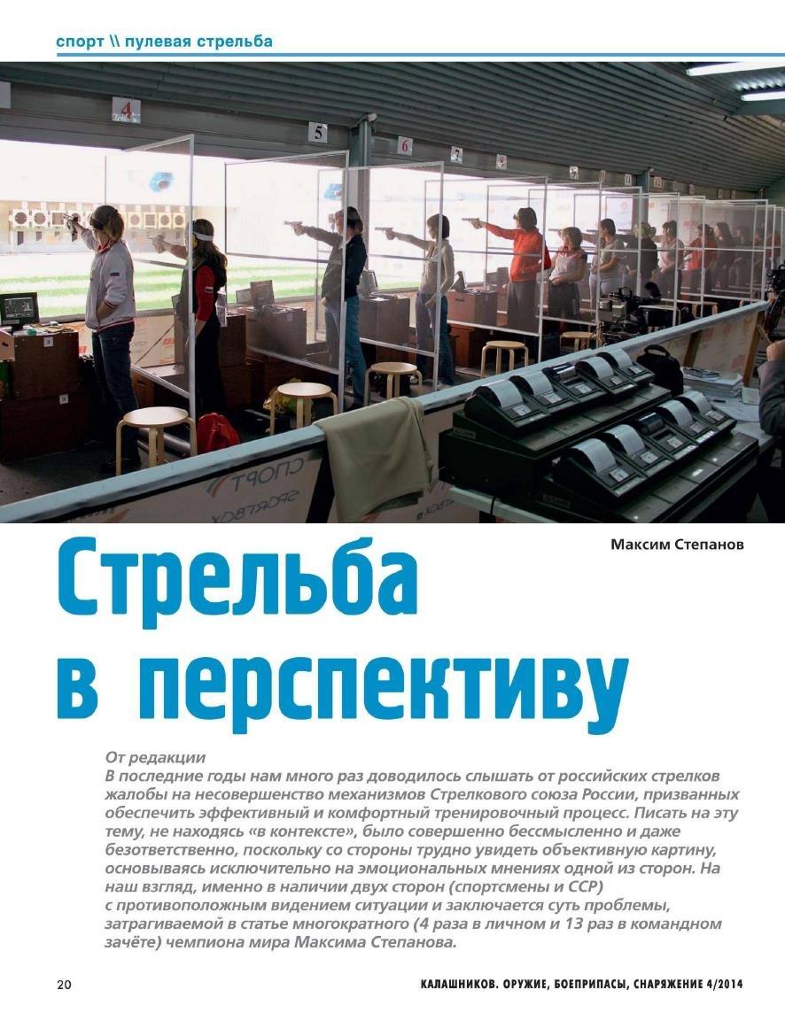 Калашников №4 (Апрель) (2014) PDF