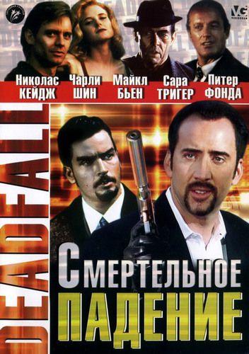 Смертельное падение 1993 - Андрей Гаврилов