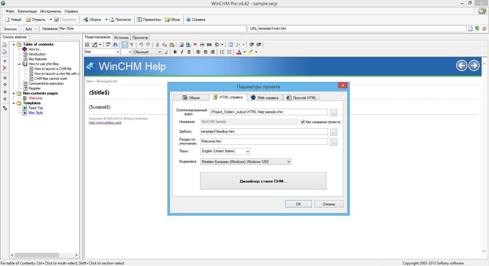 WinCHM Pro 4.42 RePack by D!akov (2014) Русский / Английский
