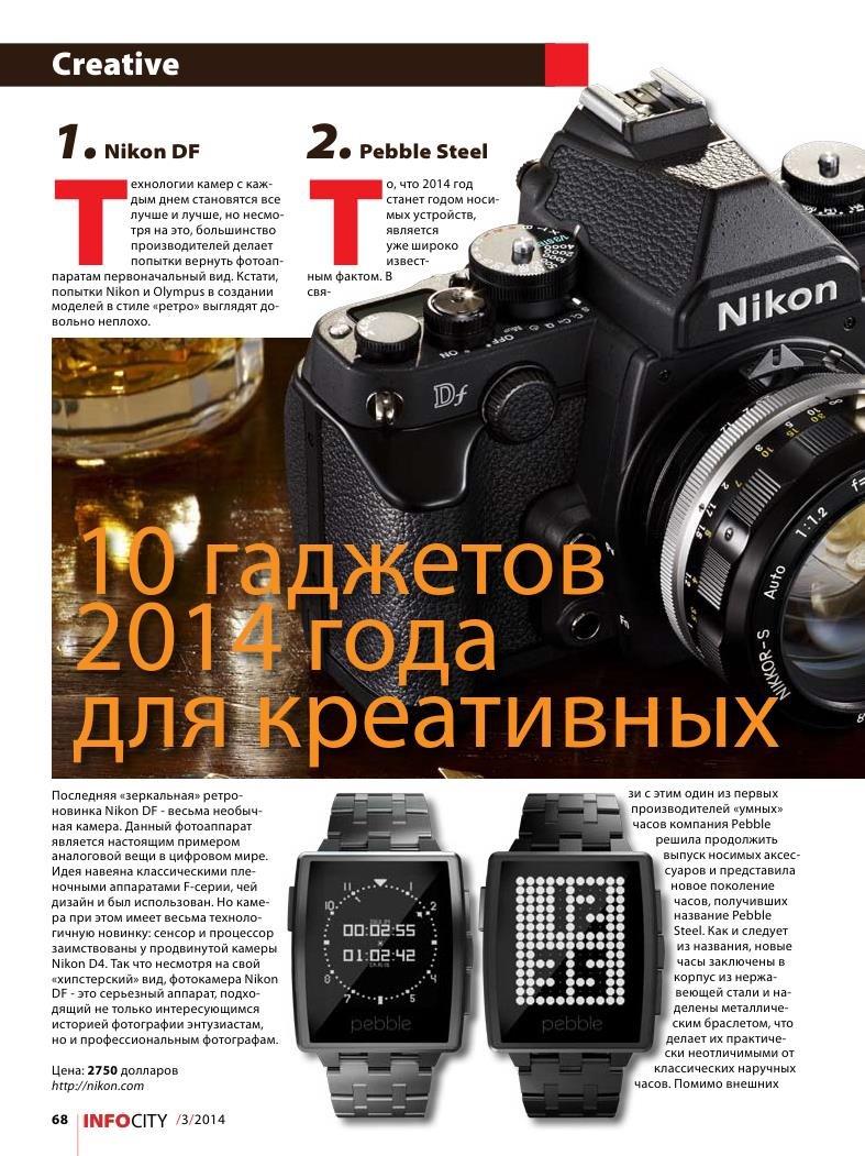 InfoCity №3 (77) (март 2014) [PDF]