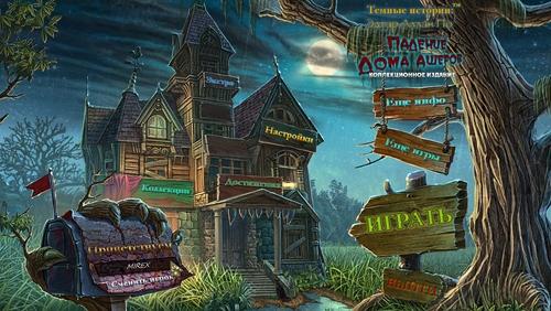 Темные Истории 6: Эдгар Аллан По. Падение дома Ашеров. Коллекционное издание (2014)