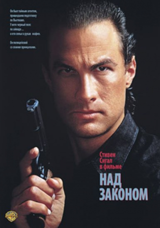 «Смотреть Про Фильмы Про Сигала В Хорошем Качестве» / 1995