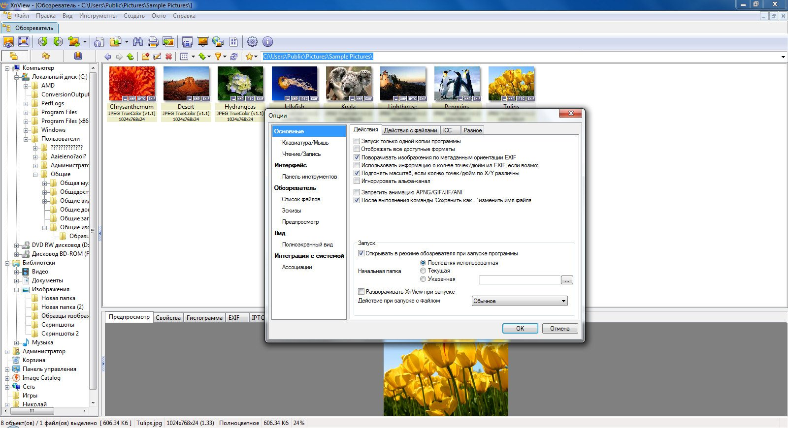 XnView 2.22 Complete\Full\Standard\Small RePack (& Portable) by D!akov  (2014) MULTi / Русский