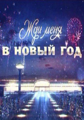 Жди меня в Новый год / Жди меня у Новий рік (Новогодний огонек, эфир от 01.01.2015) [2015, Pop, DVB] [Интер]