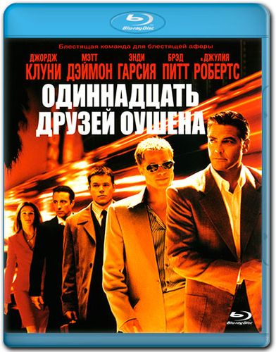 11, 12, 13 друзей Оушена / Ocean's Eleven (2001, 2004 , 2007)  Blu-ray Remux