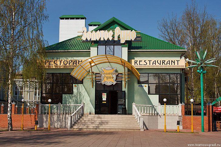 Ресторан в городе Иваново