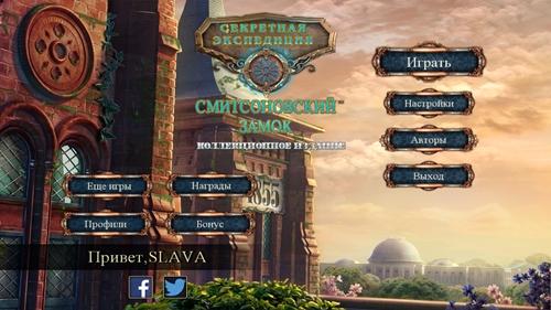 Секретная экспедиция 8: Смитсоновский замок. Коллекционное издание (2015) PC скачать торрент бесплатно
