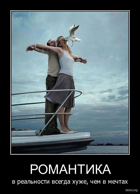 Суровая романтика