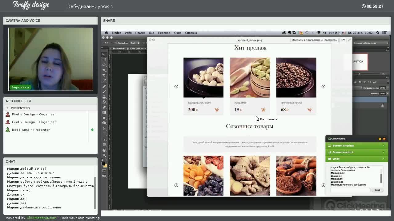 Уроки по дизайну сайтов