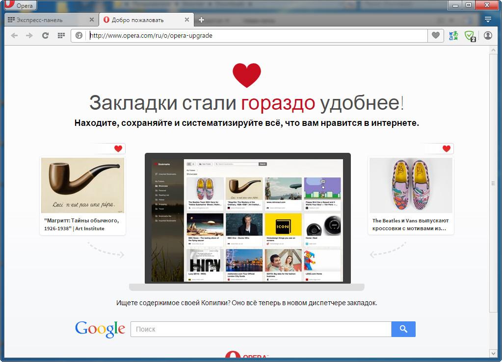 Opera 28.0.1750.40 Stable [Multi/Rus]