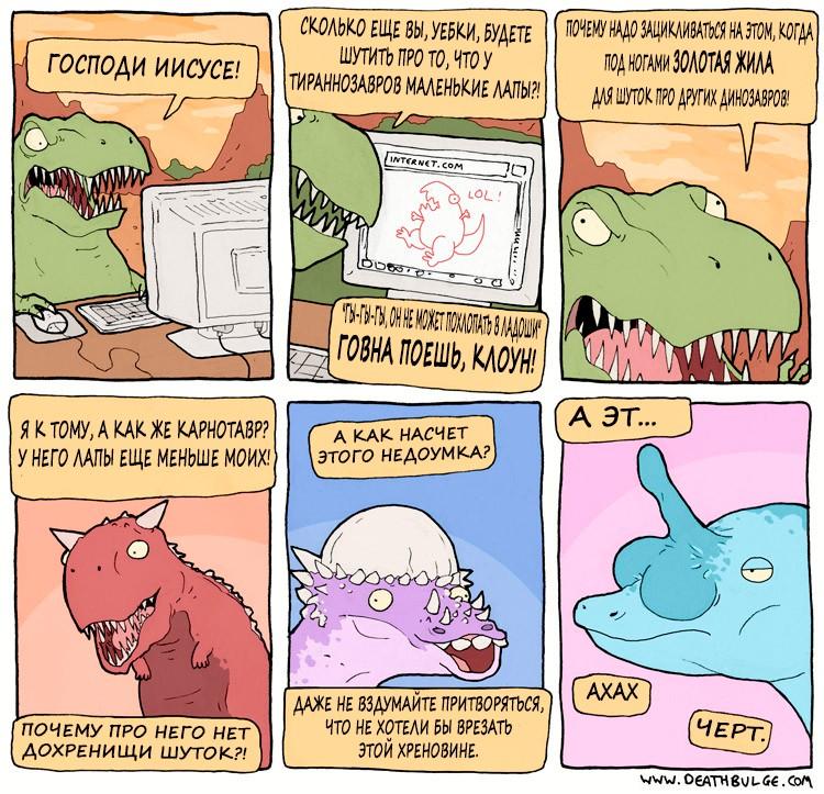 У тираннозавра бомбануло