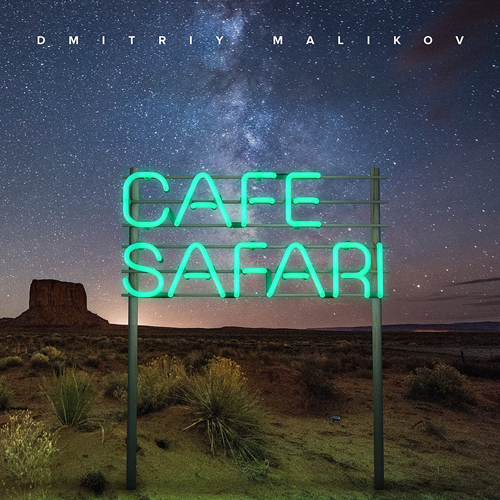 ������� ������� - Cafe Safari (2015/MP3)