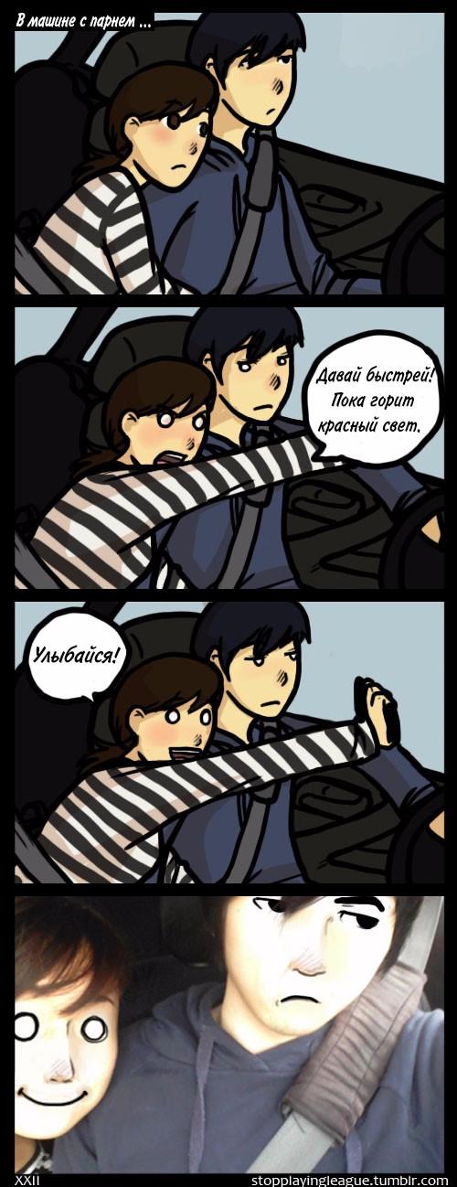 В машине с парнем
