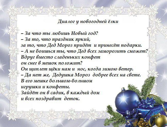 Сделать новогоднее поздравление