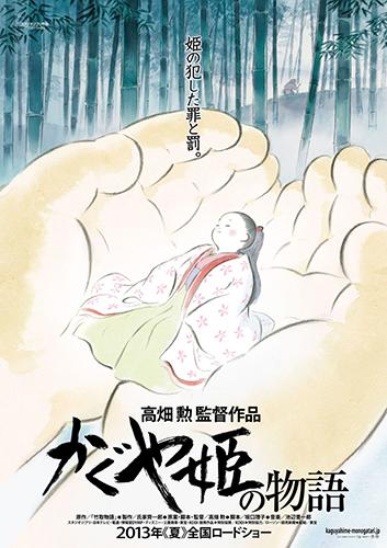 Kaguya Hime no Monogatari / The Tale of the Princess Kaguya / Сказание о принцессе Кагуя [2013, Movie] BDRip 1036p raw+eng+rus