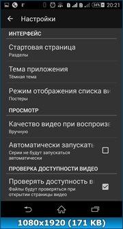 HDSerials 1.14.21 Ad-Free (2016) Rus/Multi - просмотр фильмов онлайн с сайта HDSerials.TV