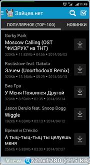 Zaycev.net / Зайцев.нет v6.1.2 Mod (2019) {Eng/Rus/Ukr} - скачивание музыки с сайта zaycev.net