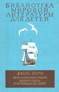 Библиотека мировой литературы для детей fb2