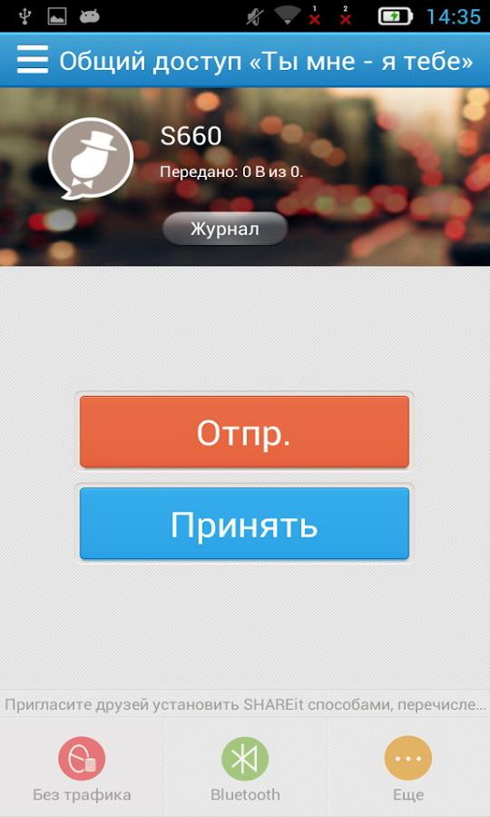 SHAREit - Connect & Transfer v3.6.98_ww [Ru] - прямой обмен файлами