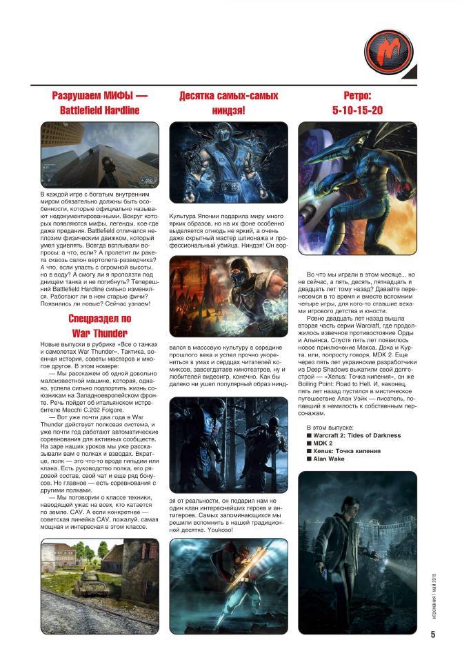 Игромания №5 (212) (май 2015 / Россия) PDF
