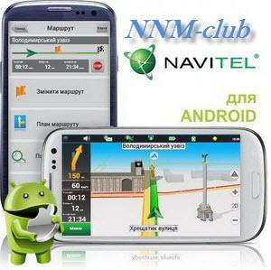 Navitel / Навител Навигатор v9.5.399 Full и другие [Ru / Multi] - только программа навигации скачать через торрент бесплатно
