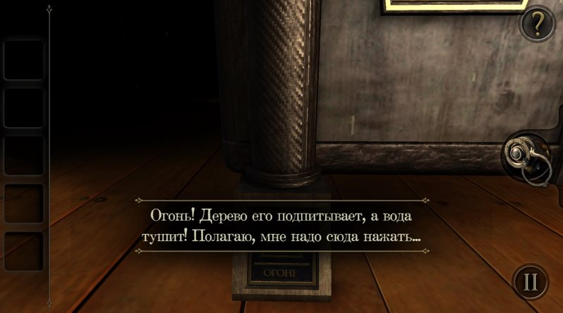 The Room 1.05 [Ru]