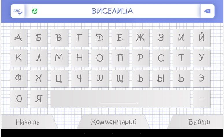 Hangman 2.0 / Виселица 2.0 2.9.6 [Ru]