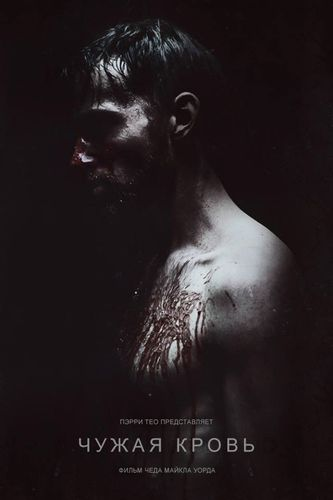 Чужая кровь / Strange Blood (Чад Майкл Уорд / Chad Michael Ward) [2015, США, научная фантастика, драма, ужасы, HDRip] DVO (2D) + Original Eng