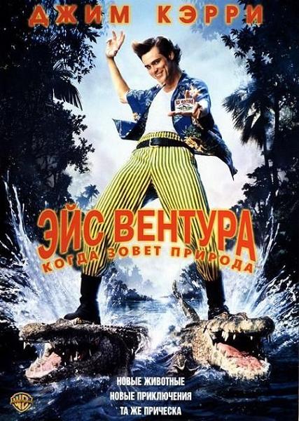 Эйс Вентура 2: Когда зовет природа / Ace Ventura: When Nature Calls (Стив Одекерк / Steve Oedekerk) [1995, США, комедия, детектив, приключения,HDTVRip 720p] Dub + 2x DVO + 2x AVO + Sub Rus, Eng + Original Eng