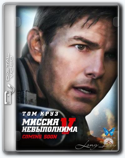 Миссия невыполнима: Племя изгоев / Mission: Impossible - Rogue Nation (2015) WEBRip [H.264 / 1080p] [Трейлер #2] скачать через торрент бесплатно