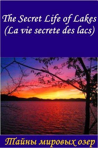 Тайны мировых озер / The Secret Life of Lakes / La vie secrete des lacs [1-5 серии из 5] (2015) SATRip