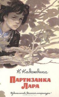 Надеждина Надежда - Партизанка Лара [1988, RTF/FB2/TXT, RUS]
